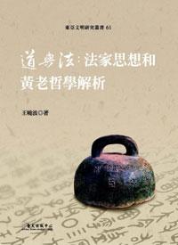 道與法:法家思想和黃老哲學解析