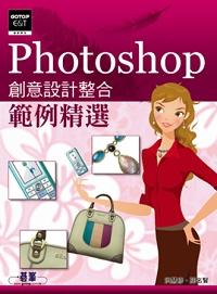 Photoshop創意設計整合範例精選