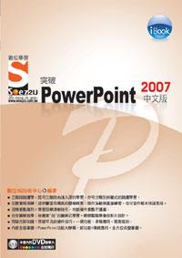 iBook突破PowerPoint 2007中文版