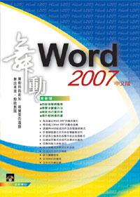舞動Word 2007中文版