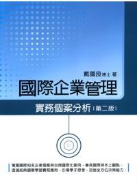 國際企業管理實務個案分析