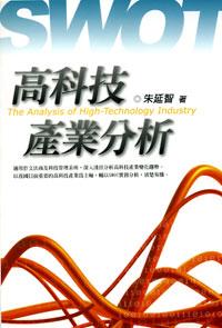 高科技產業分析