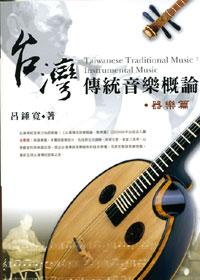 台灣傳統音樂概論 =Taiwanese traditional music :instrumental music .器樂篇(另開視窗)