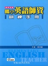 國小英語師資訓練...