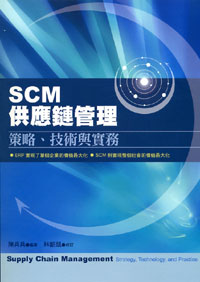 SCM供應鏈管理:策略.技術與實務