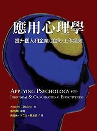 應用心理學 :  提升個人和企業(組織)工作績效 /
