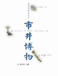 飯後茶餘談文化 :  市井博物 /