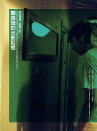 關錦鵬的光影記憶 =  In criticalproximity : 既近且遠、既遠且近 : the visual memories of Stanley Kwan /