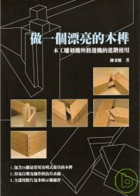 做一個漂亮的木榫 :  木工雕刻機與修邊機的進階使用 /