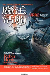 魔法活船三部曲,命運之船