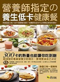營養師指定の養生低卡健康餐 /