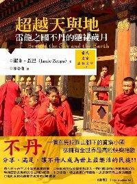 超越天與地 :  雷龍之國不丹的隱祕歲月 /