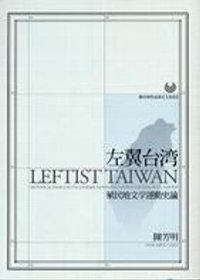 左翼台灣 =  Leftist Taiwan : 殖民地文運動史論 : Historical essays on the literary movement under colonial rule, 1920-1945 /