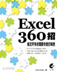 Excel 360招:搞定所有老闆要你做的報表