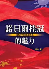 諾貝爾桂冠的魅力 :  國共爭用楊振寧真相 /