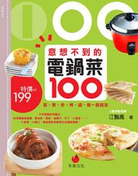 ◤博客來BOOKS◢ 暢銷書榜《推薦》意想不到的電鍋菜100:蒸、煮、炒、烤、滷、燉一鍋搞定