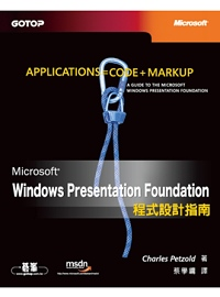 微軟Windows Presentation Foundation程式設計指南 /