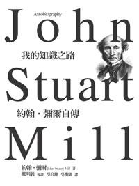 我的知識之路:約翰.彌爾自傳