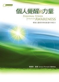 個人覺醒的力量:增強心靈感知與能量運作的能力