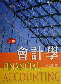 會計學 =  Financial accounting /