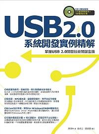 USB 2.0系統開發實例精解 /