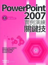 PowerPoint 2007實例演練關鍵技 /