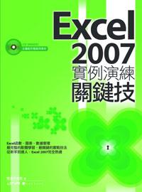 Excel 2007實例演練關鍵技 /