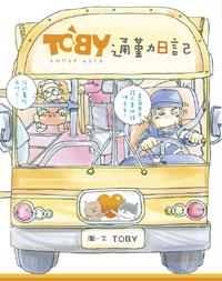 TOBY通勤日記 /