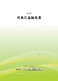 日本之金融改革(POD)