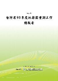 省93年度地籍圖重測工作總報告^(POD^)