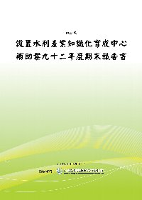 設置水利產業知識化育成中心補助案九十二年度期末報告書 POD