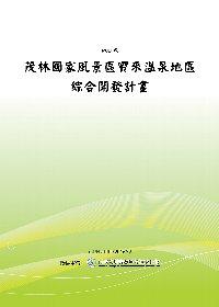 茂林國家風景區寶來溫泉地區綜合開發計畫(POD)