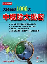 大陸臺商1000大:中概股大揭密