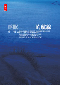 睡眠的航線 =  Routes of the Dream /