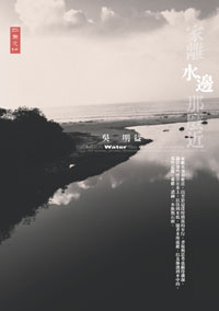 家離水邊那麼近 =  So much water so close to home /