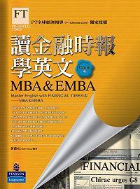 讀金融時報學英文精選集,MBA & EMBA