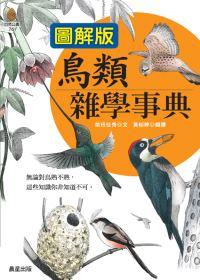 鳥類雜學事典