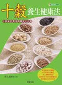 十穀養生健康法 :  十穀米的煮法與療效大公開 /