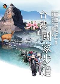 台灣的國家步道 /
