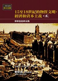15至18世紀的物質文明.經濟和資本主義,形形色色的交換