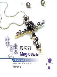 串珠魔法飾:24款能量滿點的幸...