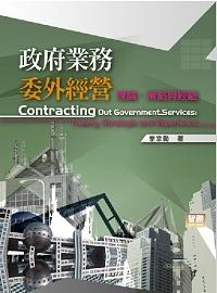 政府業務委外經營:理論.策略與經驗