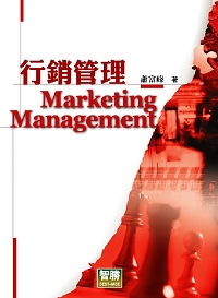 行銷管理 :  Marketing Management /