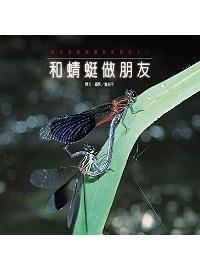 和蜻蜓做朋友 /