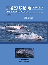 台灣鯨類圖鑑 :  海豚及其它小型鯨 = An identification guide to the dolphins and other small cetaceans of Taiwan /