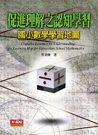 促進理解之認知學習 =  Cognitive learningfor understanding : 國小數學學習地圖 : learning map for elementary school mathematics /