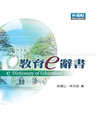 教育e辭書 =  e Dictionary of education /