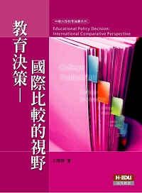 教育決策 =  Education policy decision : 國際比較的視野 : international comparative perspective /