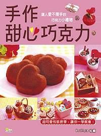 手作甜心巧克力