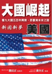大國崛起:美國:新國新夢